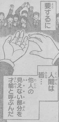 暗殺教室 ネタバレ 122 画バレ003
