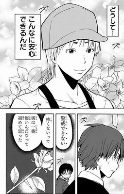 潮田渚 髪 おろす